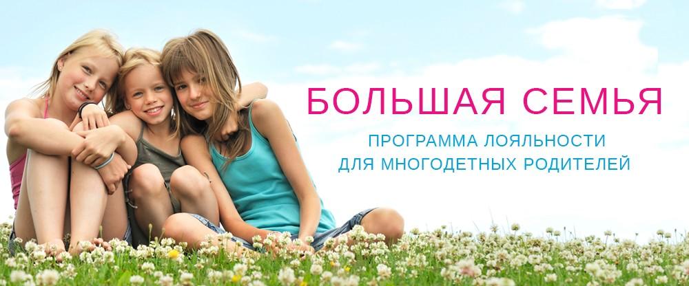 «Большая Семья» - дарим скидки многодетным семьям!