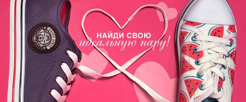 Дарим подарки в День Святого Валентина!