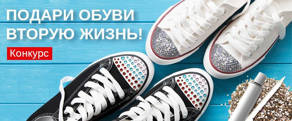 Подари обуви вторую жизнь! Итоги