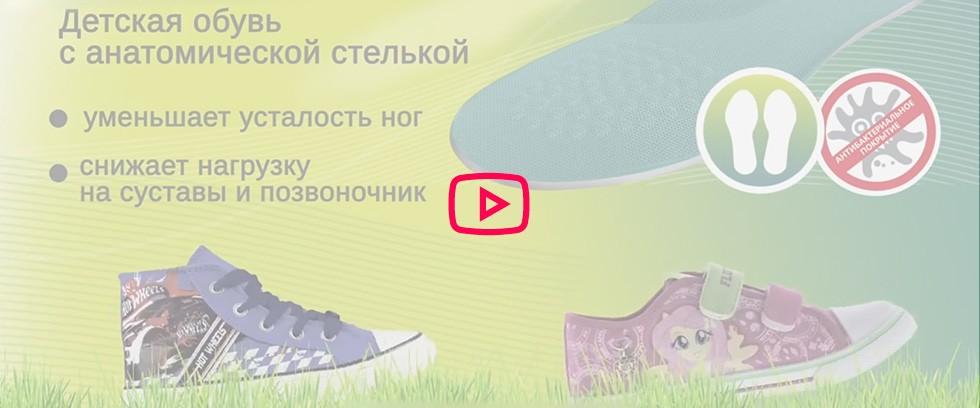 Детская обувь с анатомической стелькой