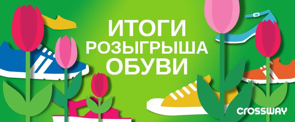 Покупайте обувь CROSSWAY! Получайте подарки!