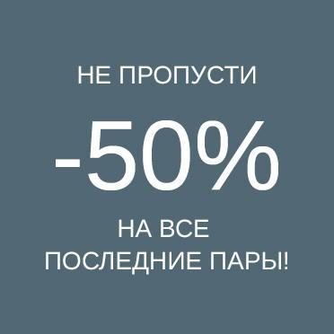 50% распродажа
