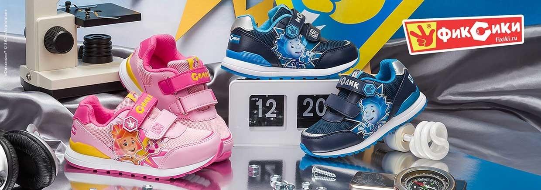 Детская обувь Фиксики